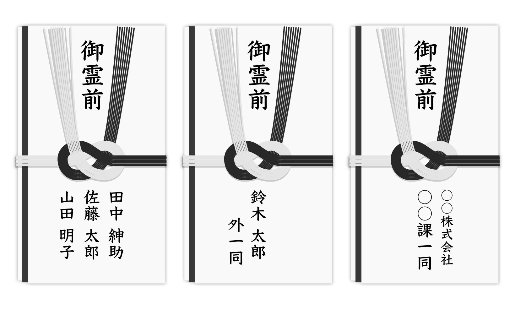 3名までは封筒に名前を書く。4名からは代表者名(鈴木太郎 外一同)や会社名(〇〇株式会社 〇〇課一同)といった書き方にする