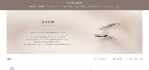 i-primo(アイプリモ)