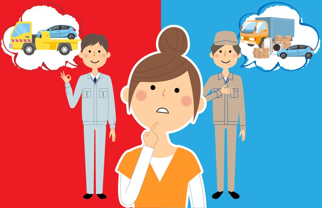 車の運送方法を引越し業者と運送専門業者で比較