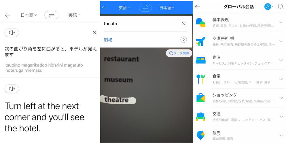 Naver Papago翻訳の実際の使用画面