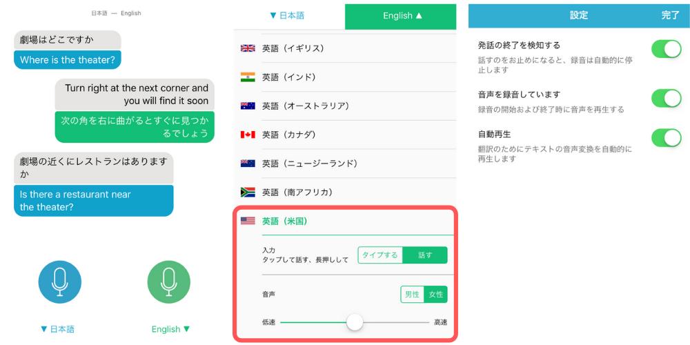 SayHi 翻訳の実際の使用画面