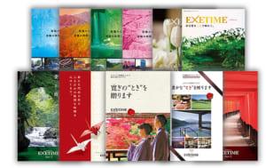 EXETIME ギフトカタログ