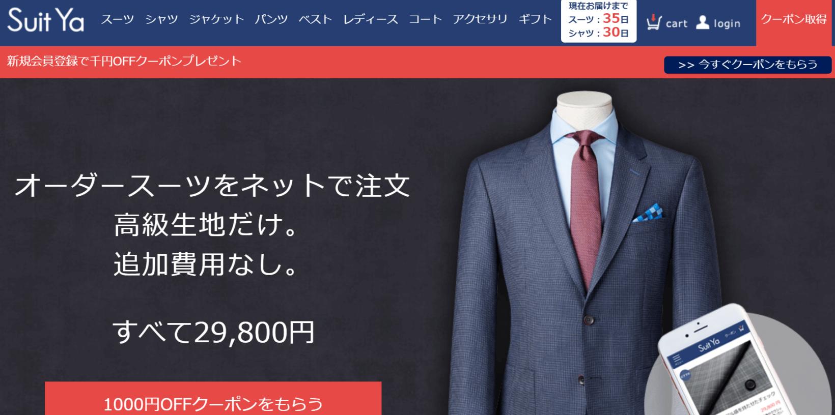 Suit ya
