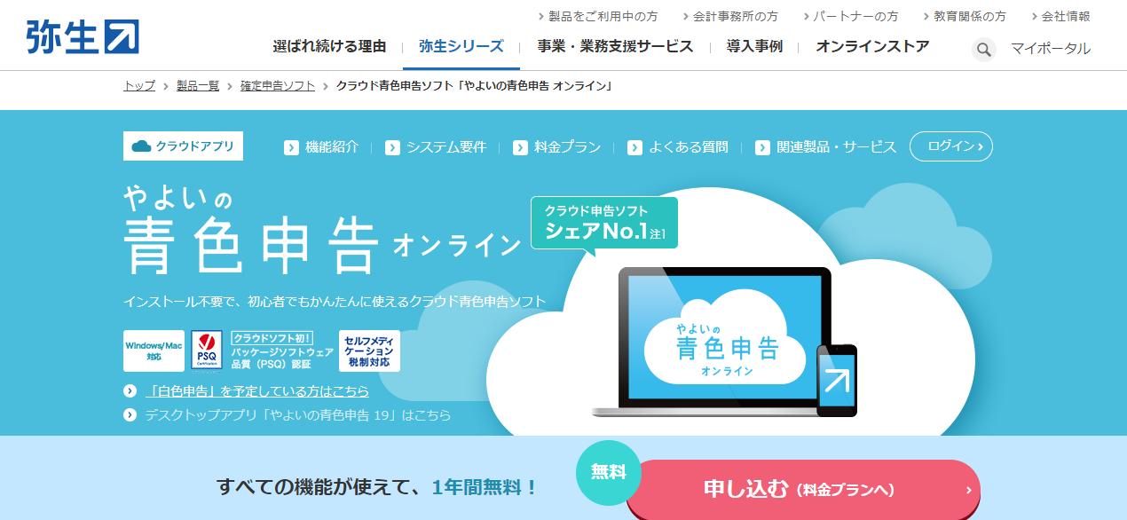 クラウド青色申告ソフト「やよいの青色申告 オンライン」|確定申告ソフトなら弥生