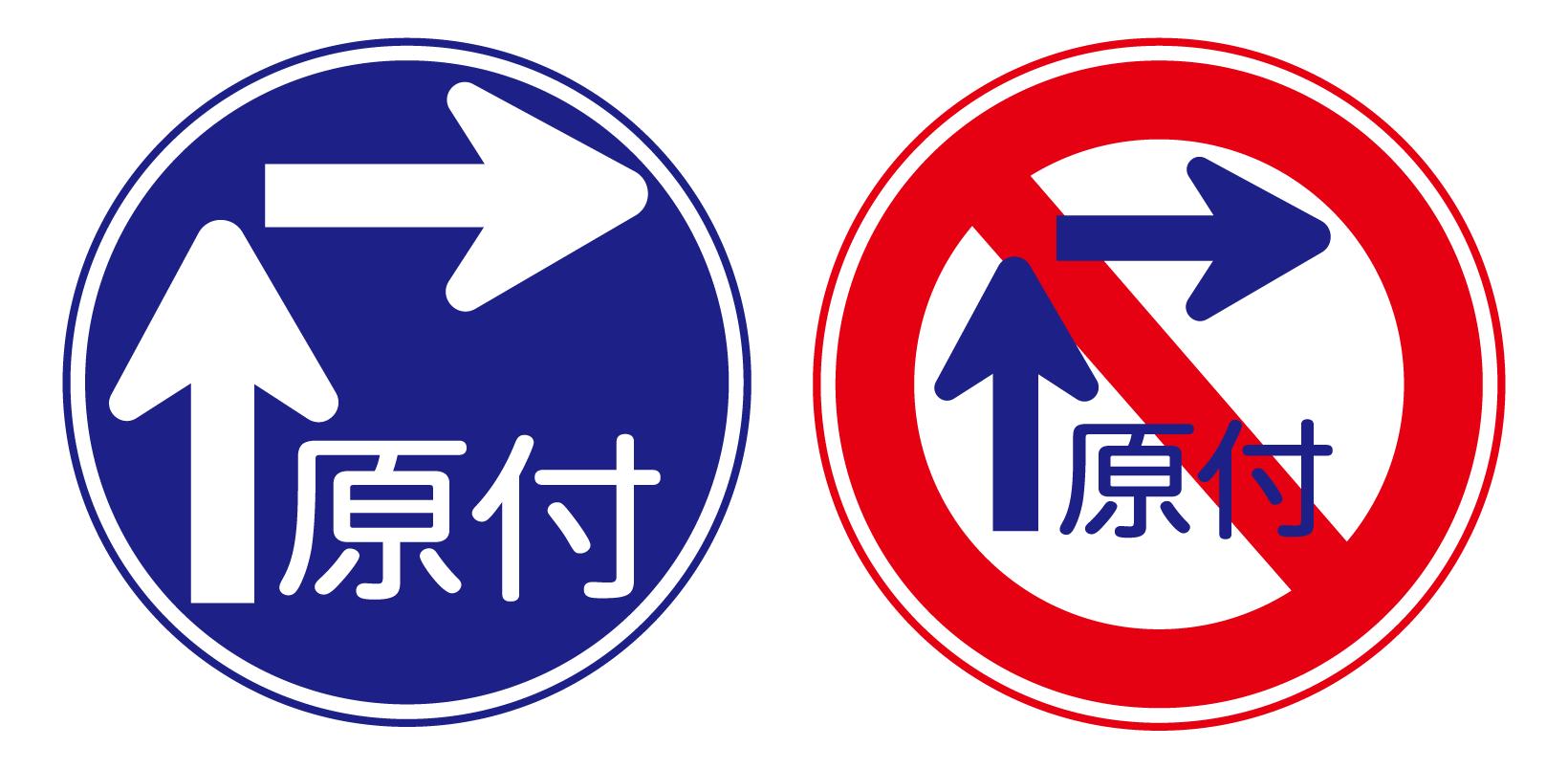 原付の標識