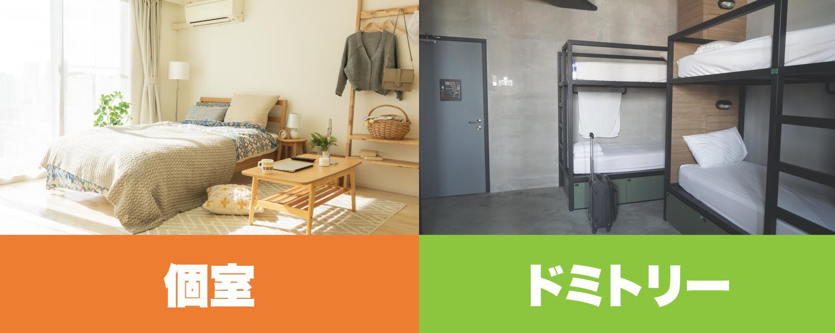 シェアハウスには、プライベートが確保される個室タイプと、複数人で部屋をシェアするドミトリータイプがある