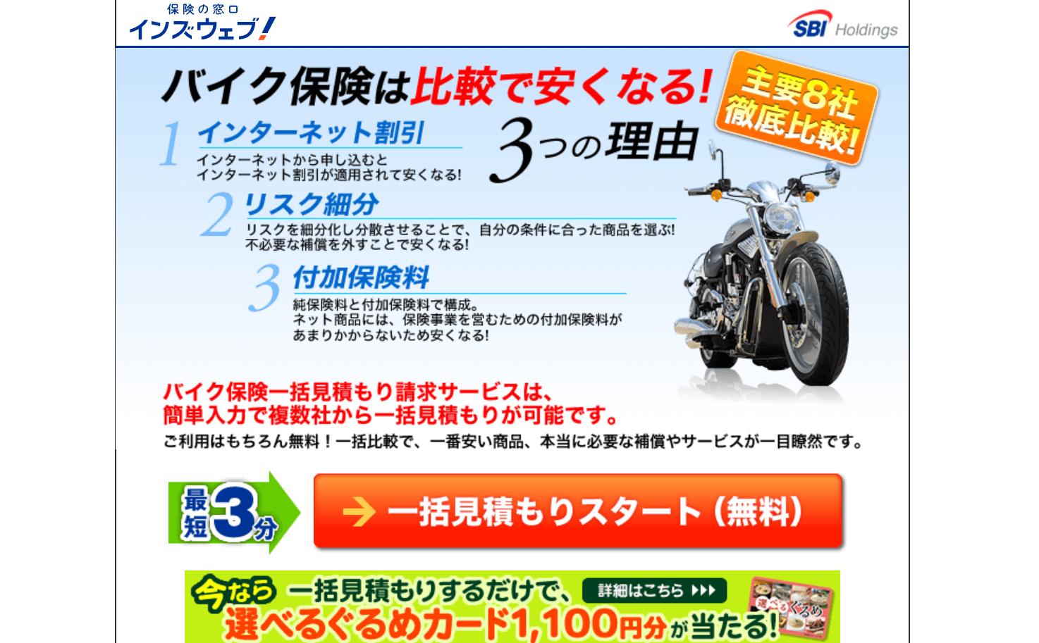 インズウェブのバイク保険一括見積もり