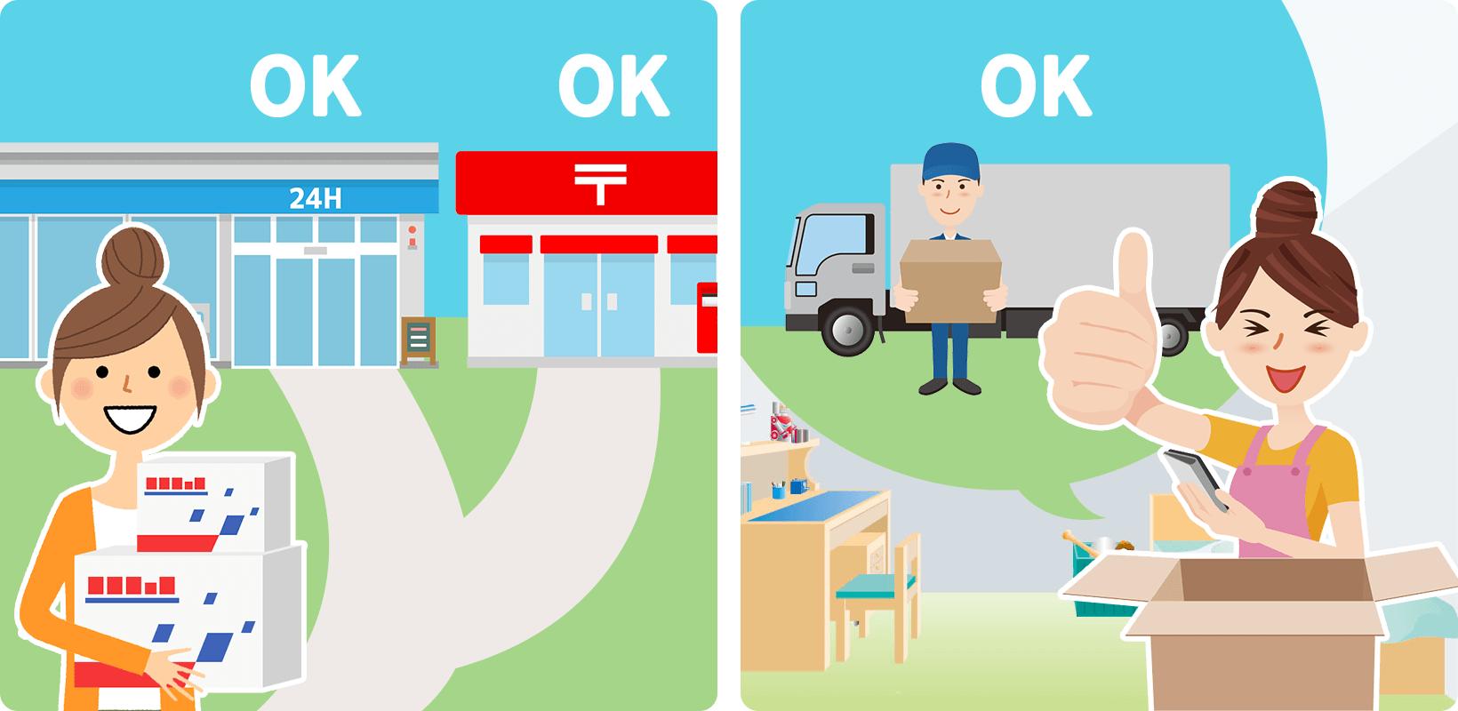 ゆうパックの発送方法するには、郵便局かコンビニに荷物を持ち込むか、集荷依頼する