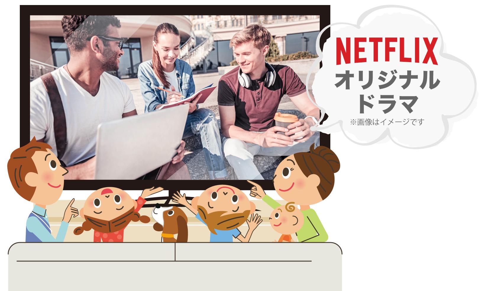 Netflix最大の魅力はオリジナルドラマ