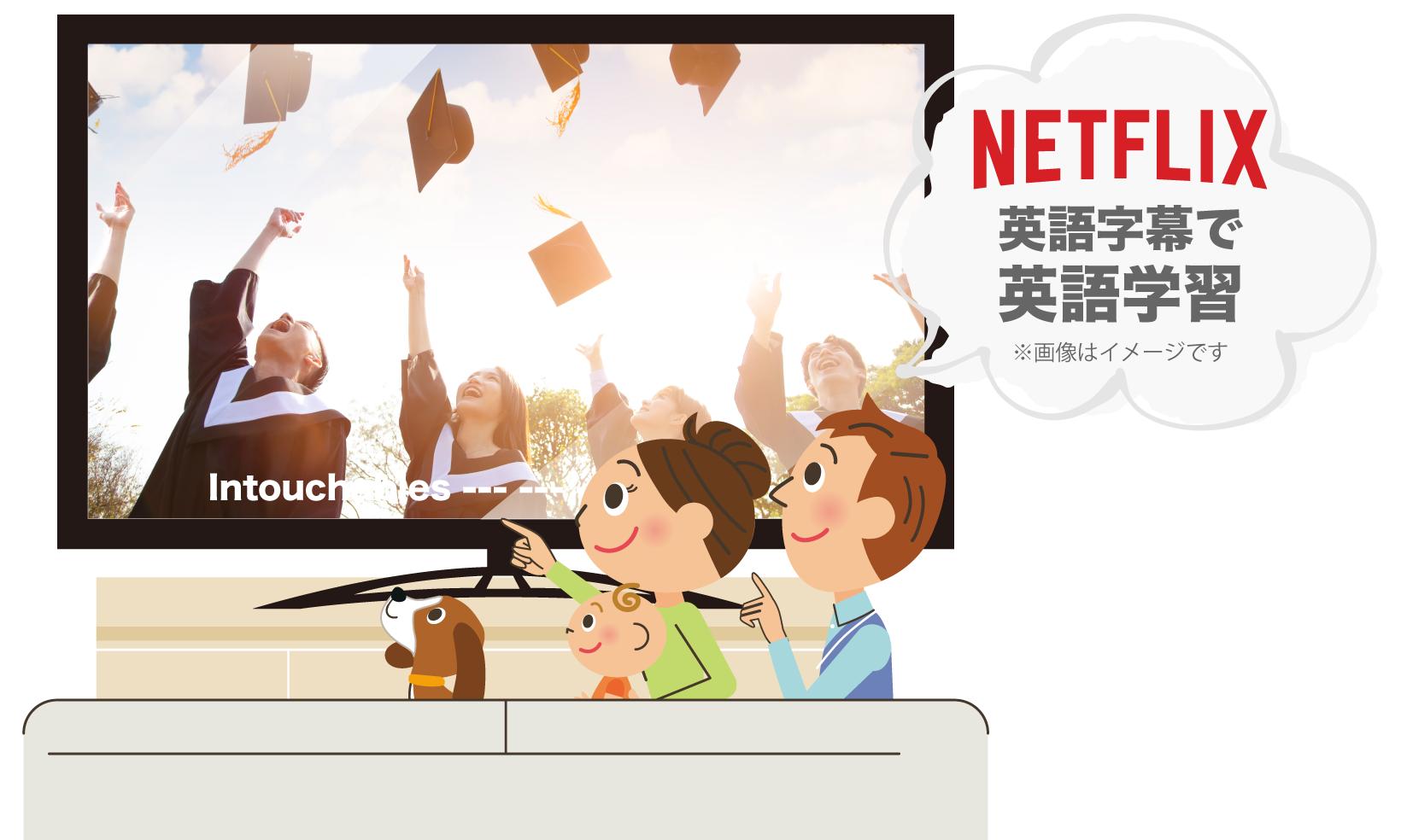 Netflixは英語(外国語)学習に最適