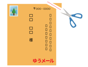 ゆうメールは封筒の一部を切り取って開ける
