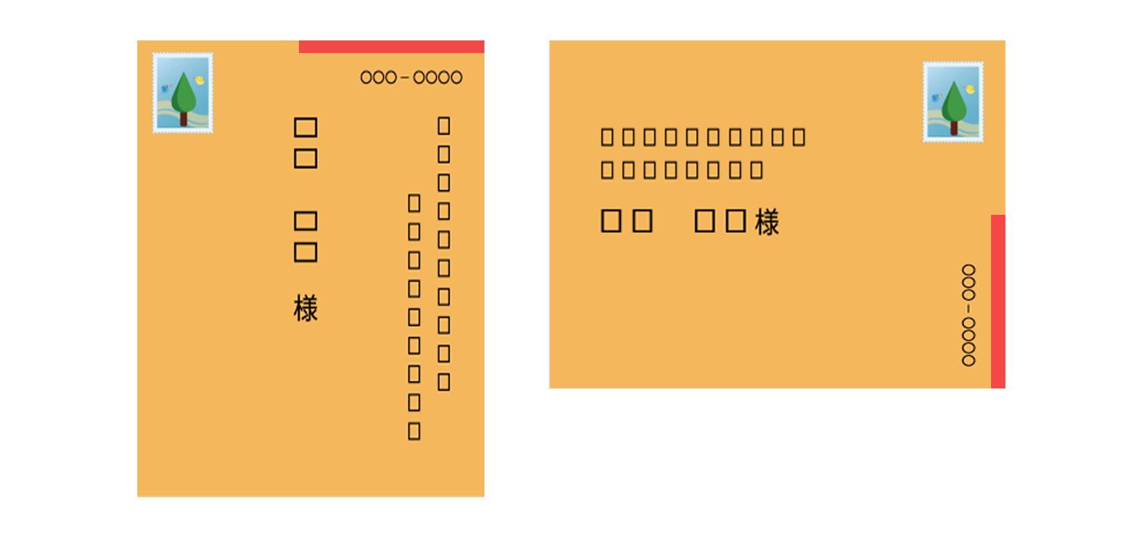 縦長の郵便物:表面の右上部に赤い線を引く、横長の郵便物:右側部に赤い線を引く