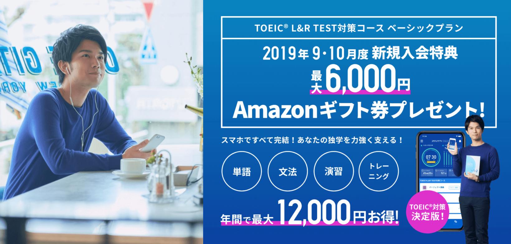スタディサプリは、月額2980円でTOEICを学習できるアプリです。英単語や文法から本番形式の模試まで幅広く対応しています。TOEICで満点を取った講師の解説動画が300本収録されており、映像を見ながら勉強可能です。