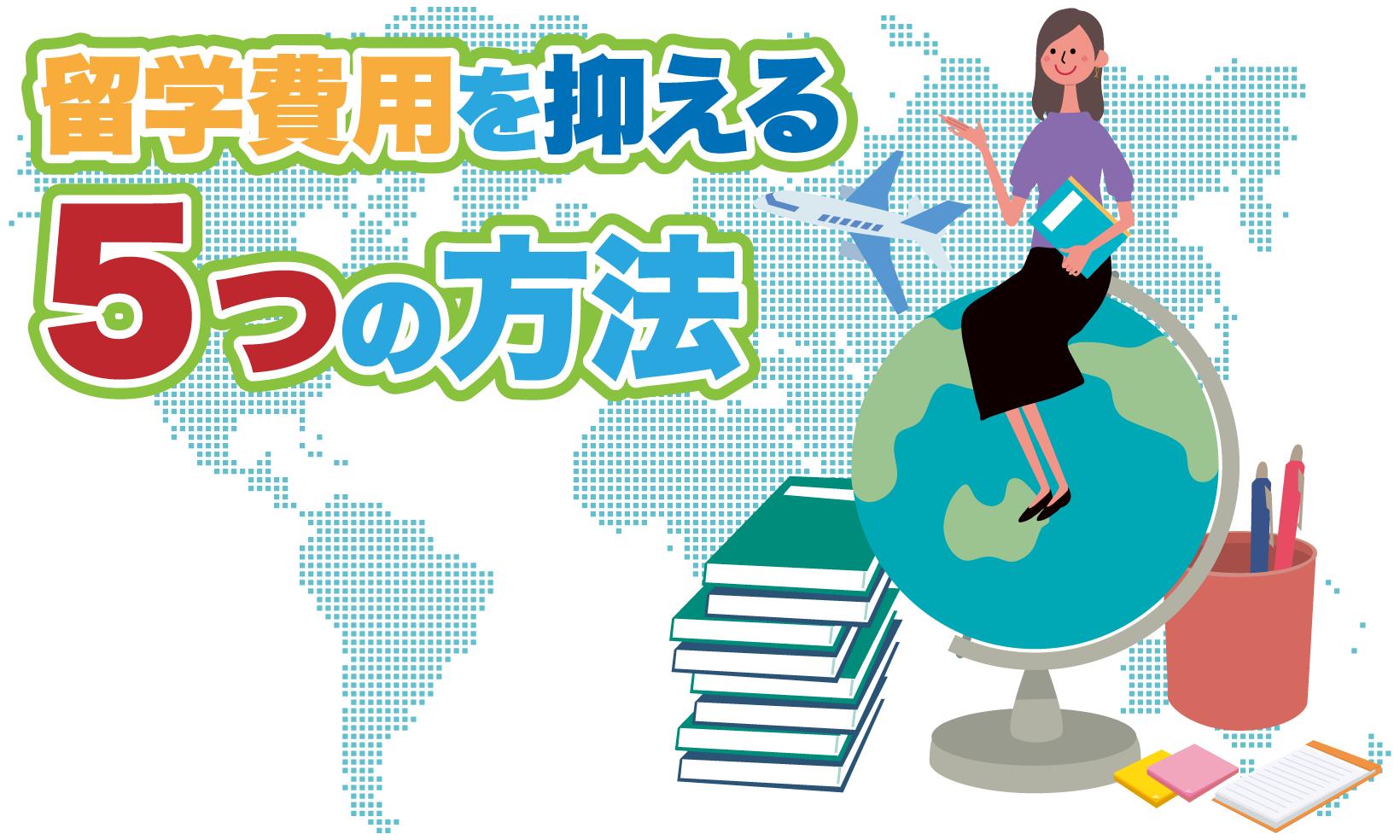 留学費用を抑える5つの方法