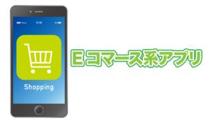 Eコマース系アプリ