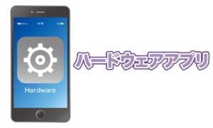 ハードウェアアプリ