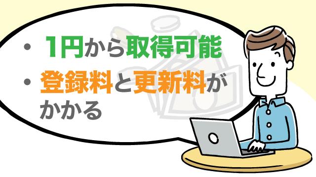 ドメインの取得費用:1円からゲット!登録・更新料金と取得方法3つ