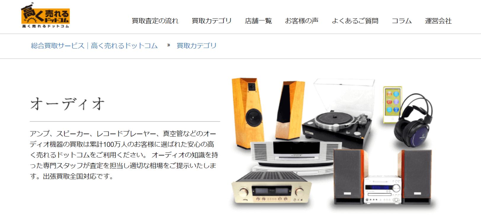 【オーディオ買取】全国出張対応・相場がすぐわかる-高く売れるドットコム